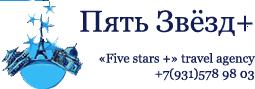 сайт турфирмы пять звезд во владивостоке ТермобельеДРУГИЕ